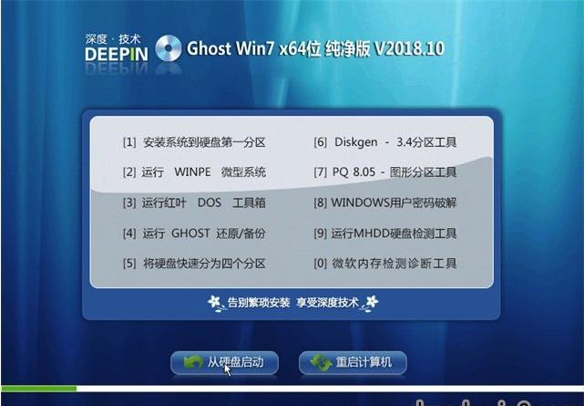 深度技术WIN7 64位装机版V2018.10