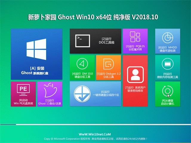 萝卜家园WIN10旗舰版V2018.10 64位