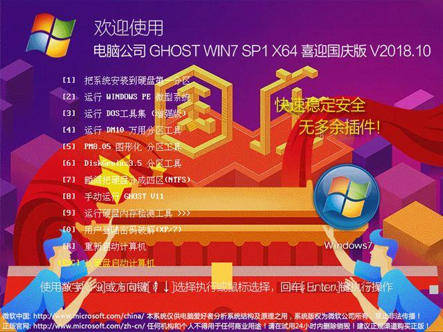 电脑公司 GHOST WIN7 SP1 X64 喜迎国庆版 V2018.10