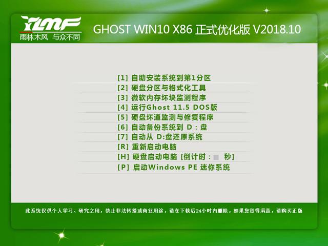 雨林木风 GHOST WIN10 X86 正式优化版2018.10 32位