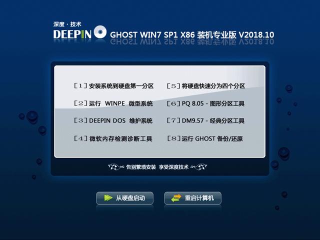 深度技术WIN7装机专业版32位 V2018.10