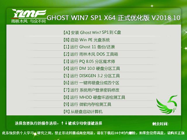 雨林木风WIN7正式优化版 V2018.10 64位
