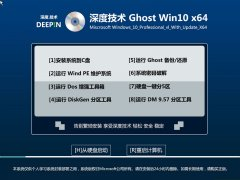 深度技术WIN10系统专业版v2018.10 32位
