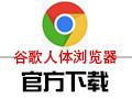 google人体浏览器