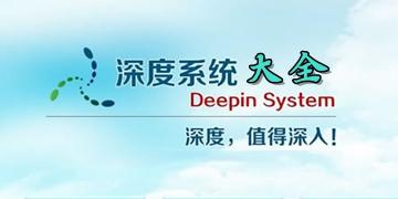 深度技术系统大全