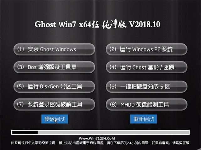 Win7最新简体中文 64位 纯净版