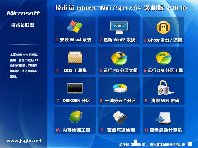 技术员联盟 Win7 X64极速体验版V2018.10