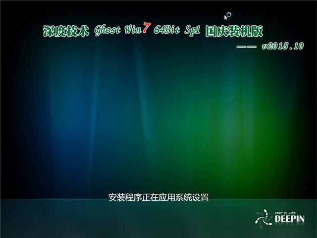 深度技术Ghost Win7 64位国庆旗舰版v2018.10