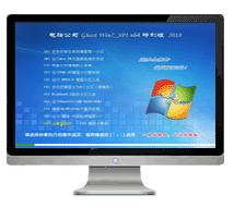 电脑公司GHOST WIN7 SP1 64位旗舰版 V2018