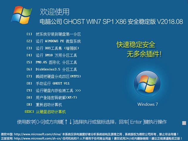 电脑公司ghost win7 sp1 32位 增强版v2018.8