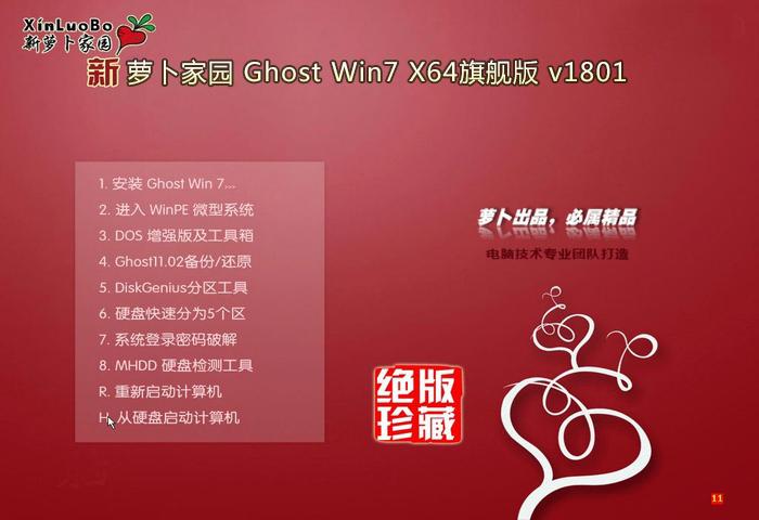 萝卜家园Ghost_Win7_64位旗舰装机版 V2018