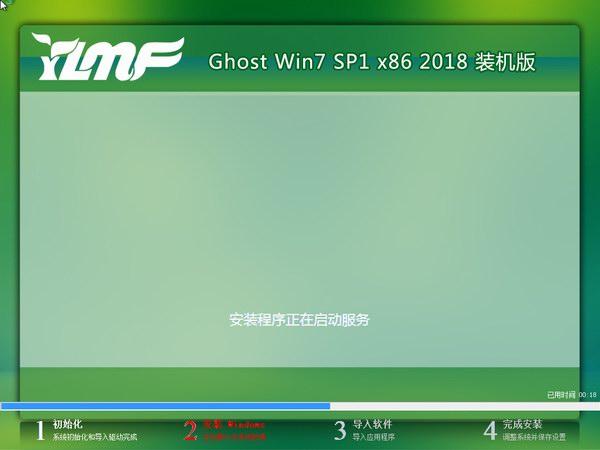 雨林木风GHOST WIN7 SP1 32位旗舰版 v2018