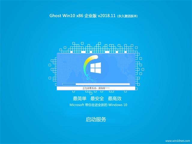 萝卜家园 Ghost Win10 x86 企业版 2018.11