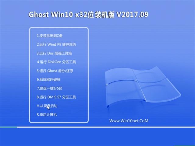 技术员联盟Ghost Win10 32位系统最新下载v2017.09