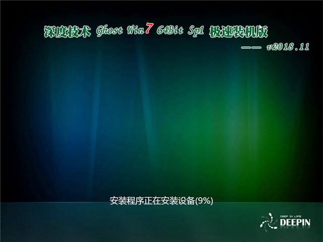 深度技术 Ghost Win7 64位 极速装机版 v2018.11