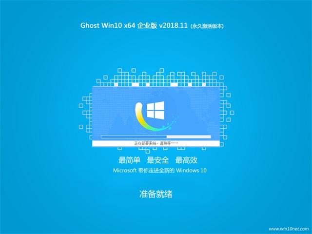 萝卜家园 Ghost Win10 x64 企业版 v2018.11
