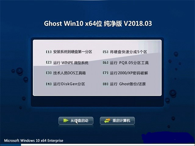 免激活ghost win10 64位纯净版 v1803