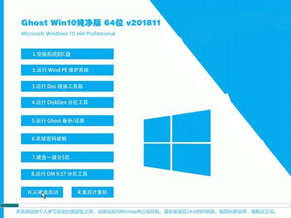 免激活 Ghost Win10纯净版 64位 V201811