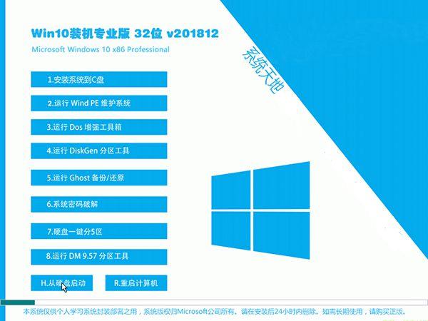 系统天地 Win10专业版 32位 V201812