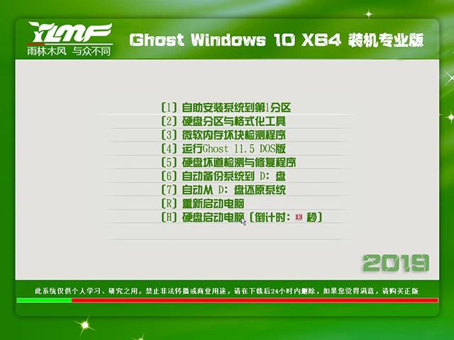 雨林木风 Win10专业版 64位 V201812