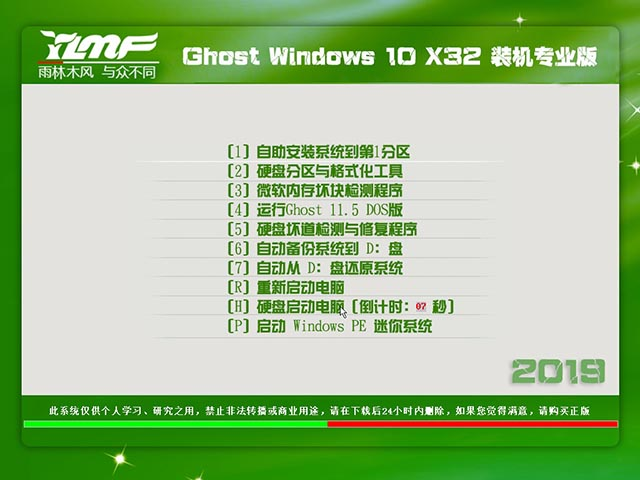 雨林木风 Win10专业版 32位 V201812
