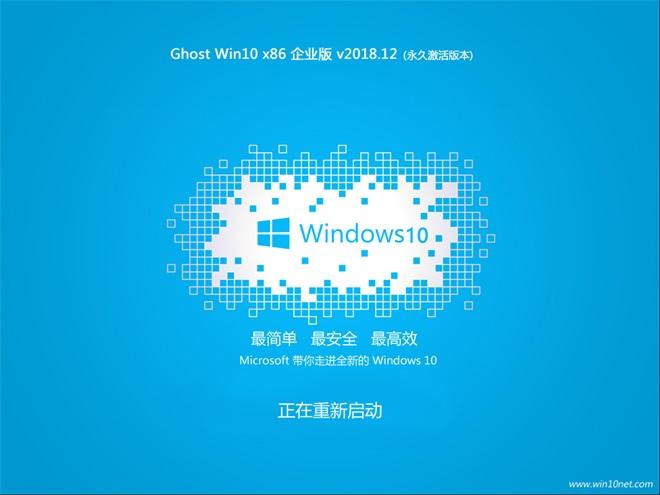 萝卜家园 Ghost Win10 x86 企业版 V201812