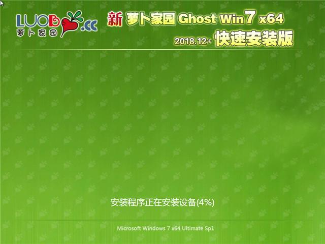 新萝卜家园 Ghost Win7 64位 快速安装版 v2018.12
