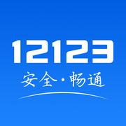12123交管网