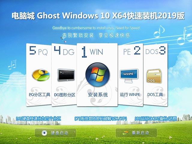 电脑城 Win10快速装机版 64位 v2018.12