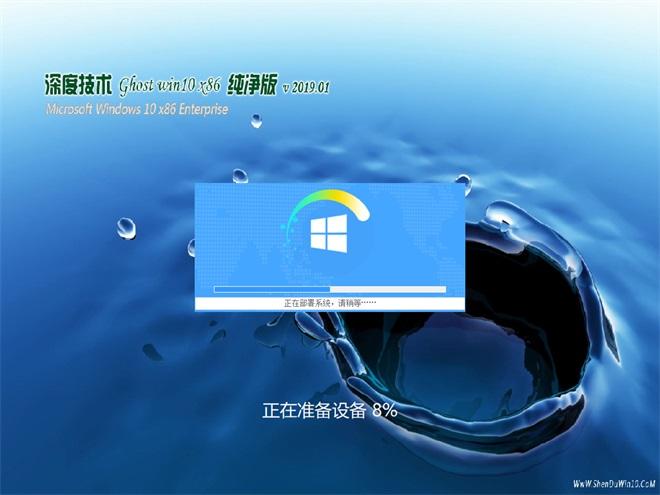 深度技术Ghost Win10x86 免激活纯净版v2019.01