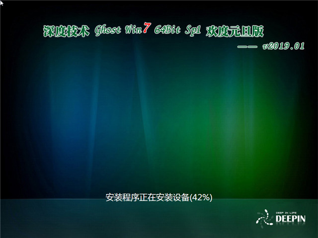 深度技术 Ghost Win7 64位 欢度元旦版 v2019.01