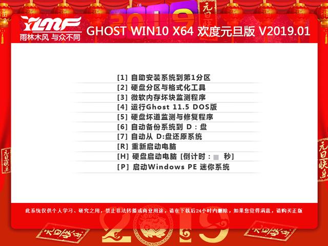 雨林木风 WIN10纯净版 64位元旦版 v2019.01