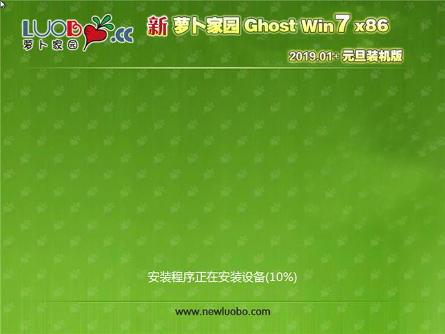 新萝卜家园 Ghost Win7 32位 元旦装机版 v2019.01