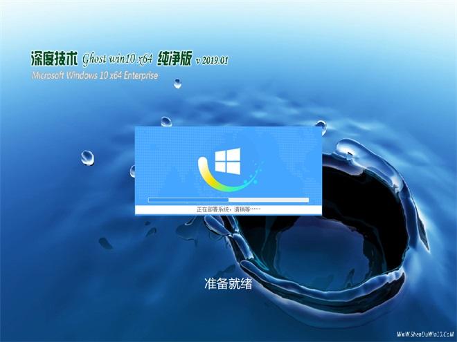 深度技术Ghost Win10 64位 纯净版V2019.01