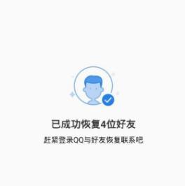 qq恢复删除好友详细教程