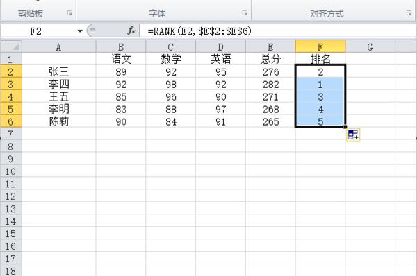 Excel表格如何排名次