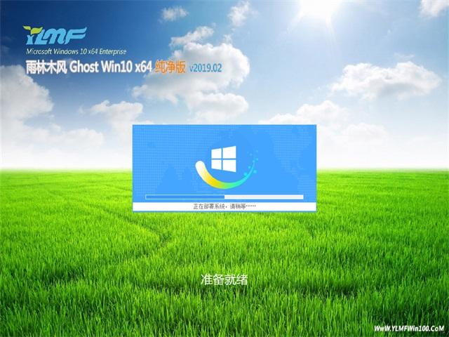 雨林木风Ghost Win10 X64 纯净版v2019.02