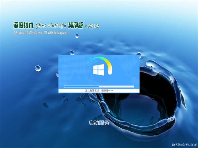 深度技术Ghost Win10x86 纯净版v201902