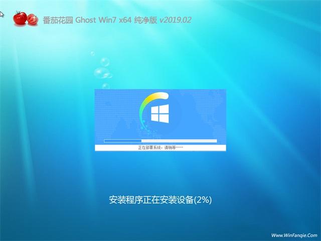 番茄花园 Ghost Win7 64位纯净版v2019.02