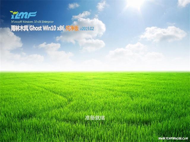 雨林木风Ghost win10x86 纯净版v2019.02
