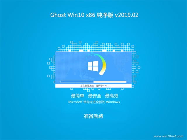 Ghost Win10x86 纯净版v2019.02