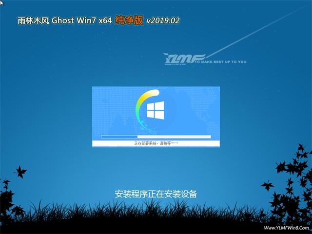 雨林木风GHOST WIN7 X64 纯净版v2019.02