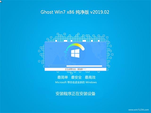 GHOST Win7x86 纯净版v2019.02