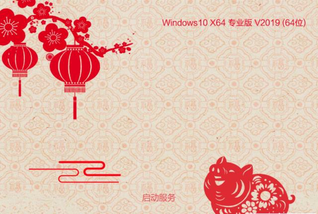Win10 64位极速专业版v2019.02