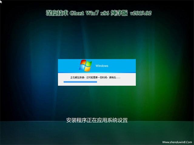 深度技术GHOST win7x86 纯净版v2019.02