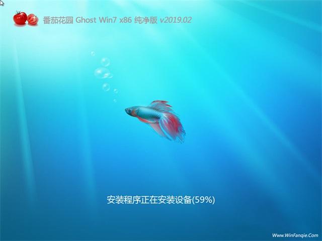 番茄花园GHOST Win7x86 纯净版v2019.02