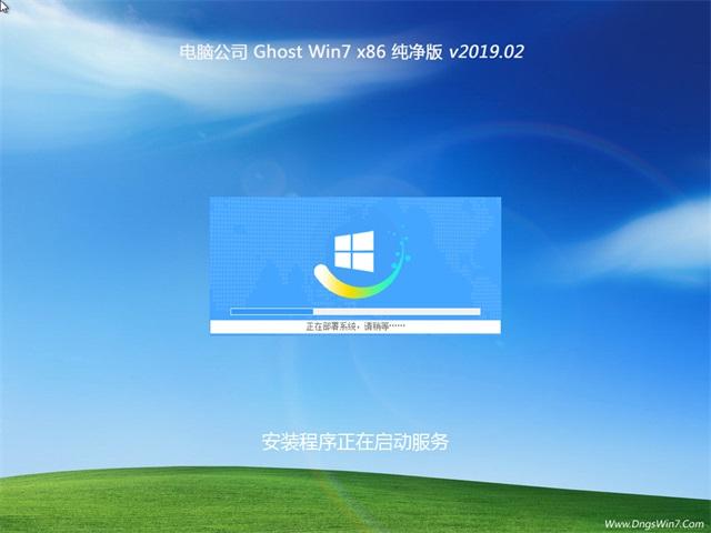 电脑公司GHOST WIN7x86 纯净版v2019.02