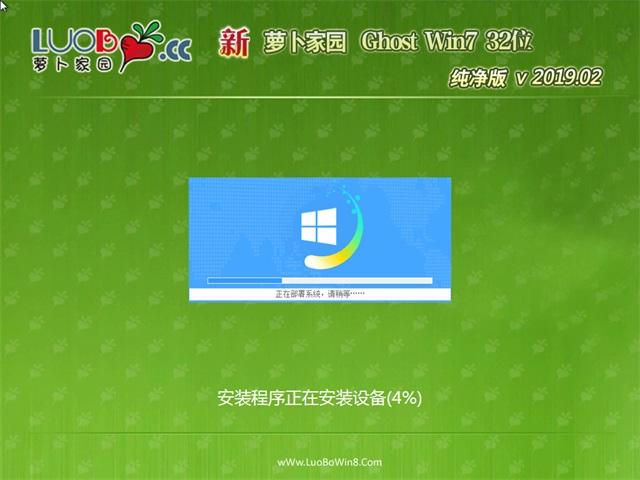 新萝卜家园 Ghost Win7 x86纯净版v2019.02