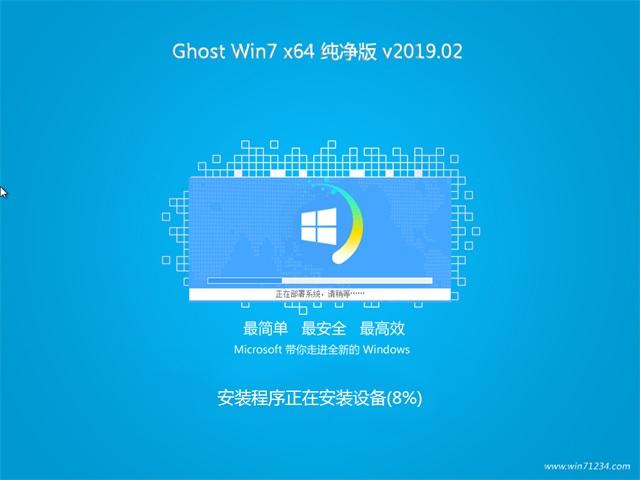 GHOST WIN7 X64 纯净版v2019.02