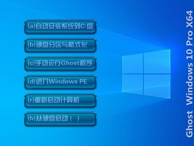 系统之家 Win10专业版 64位 v2019.02
